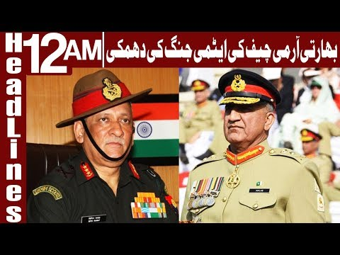 Ready to call Pakistan's 'Nuclear Bluff - Indian Army Chief - Headlines 12 AM - 14 January 2018 -