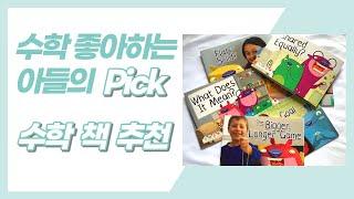 [책 추천] 유아수학 책 추천 I 어린이 영어수학책 I…