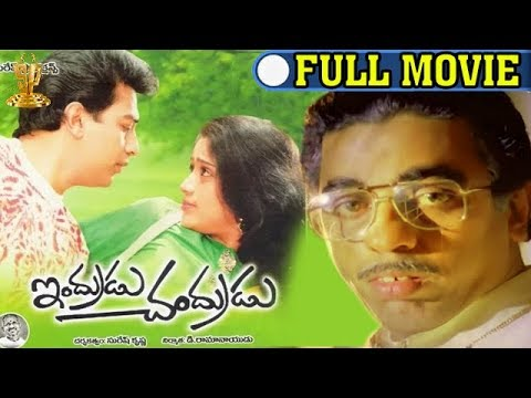 Indrudu Chandrudu Full Movie | Kamal Hassan | Vijayashanti | Ilayraja |  Suresh Productions