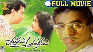 Indrudu Chandrudu Full Movie   Kamal Hassan   Vijayashanti   Ilayraja   Suresh Productions