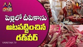 పెళ్లిలో దీపికాను ఆటపట్టించిన రణ్ వీర్ | Deepika Ranveer Wedding | Dildar Varthalu
