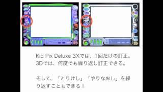 Kid Pix その2