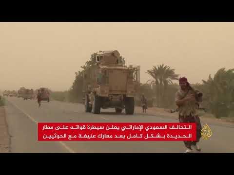 الحوثيون ينفون سيطرة التحالف على مطار الحديدة الدولي  - نشر قبل 10 دقيقة