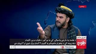 LEMAR NEWS 02  February 2018 / د لمر خبرونه ۱۳۹۶ د دلو ۱۳