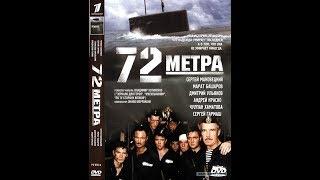 """""""72 метра""""- актеры сейчас(2019)."""