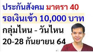 โอนเงิน ม.40 เงินเยียวยาประกันสังคม 5000-10000 บาท 20-28 กันยายน 64 นี้