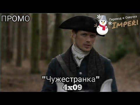 Чужестранка 4 сезон 9 серия / Outlander 4x09 / Русское промо