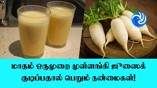 Radish juice once a month to receive the benefits of drinking! - Tamil TV