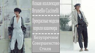 Новая весенняя коллекция Brunello Cucinelli 2021