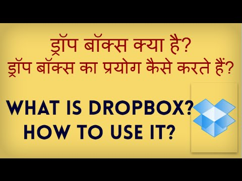What is Dropbox? How to use Dropbox? Dropbox kya hai aor ise kaise istemaal karte hain? Hindi video