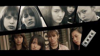 http://high-low.jp 挿入楽曲:E-girls / STRAWBERRY サディスティック ...