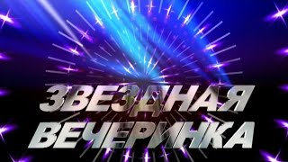 Футаж начало фильма Звездная вечеринка hd #001 Star party Free Video Background get free