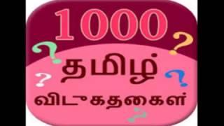 tamil vidukathai part-1 விடுகதைகள்