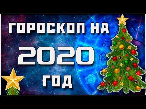 ГОРОСКОП НА 2020 ГОД / ГОРОСКОП НА СЕГОДНЯ / НОВЫ ГОРОСКОП / ДЛЯ ВСЕХ ЗНАКОВ ЗОДИАКА  #гороскоп
