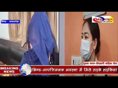 भिण्ड-आपत्तिजनक अवस्था में मिले लड़के लड़कियां MP NEWS NETWORK BHIND NEWS