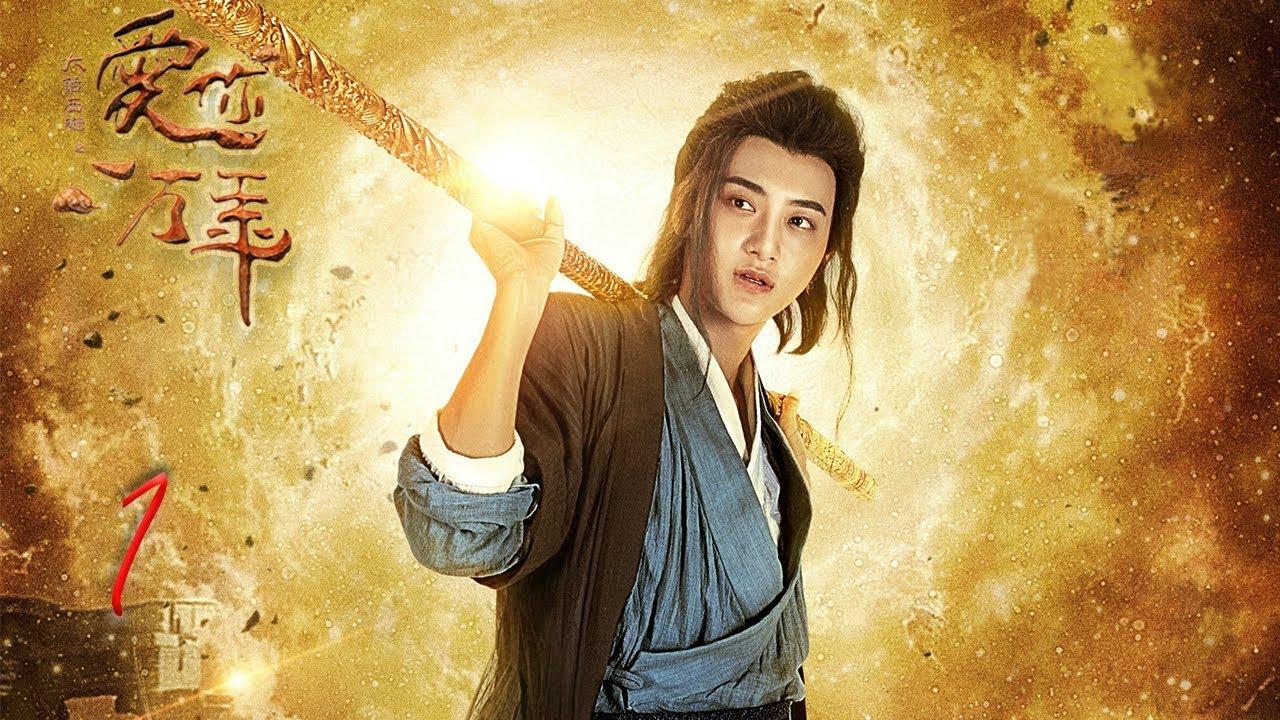 大話西游之愛你一萬年 01 | A Chinese Odyssey: Love You a Million Years 01(黃子韜,趙藝,圖片賞析 | 酷娛網