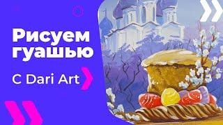 Как нарисовать пасхальную картину гуашью! #Dari_Art #рисоватьМОЖЕТкаждый