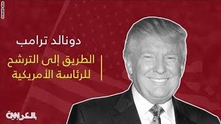 دونالد ترامب وطريق الرئاسة.. كيف صعد الثري الجامع سلّم السياسة؟