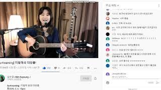 김수영 [Su-treaming]  Kim Suyoung - What If
