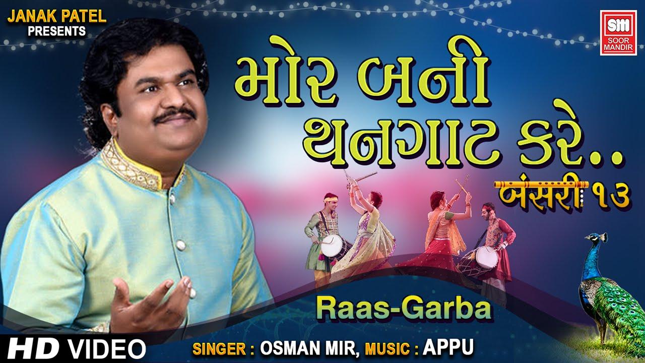 Mor Bani Thangat Kare : Osman Mir : Navratri Raas Garba | Garba Songs | Soor Mandir
