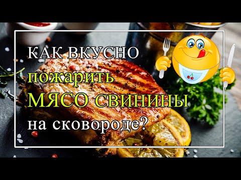Как вкусно пожарить свинину на сковороде | как вкусно пожарить мясо свинины на сковороде?
