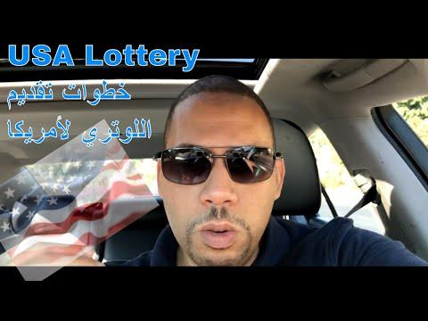التقديم خطوه بخطوه مع معلومات هامة للوتري امريكا DV Lottery USA step by step 2019