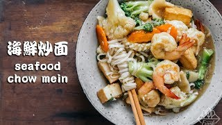 Seafood Chow Mein - Guangdong's Special