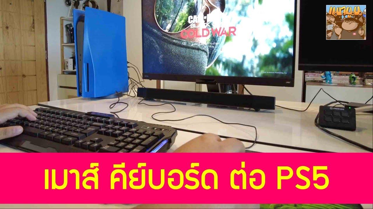 ลองใช้ Mouse กับ Keyboard ต่อ PS5 เล่นเกม