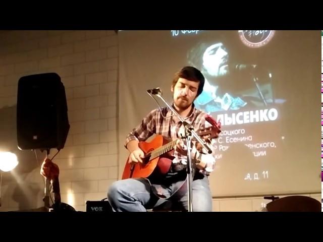 Сергей Лысенко - Я не поэт