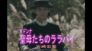 聖母(マドンナ)たちのララバイ (カラオケ) 岩崎宏美