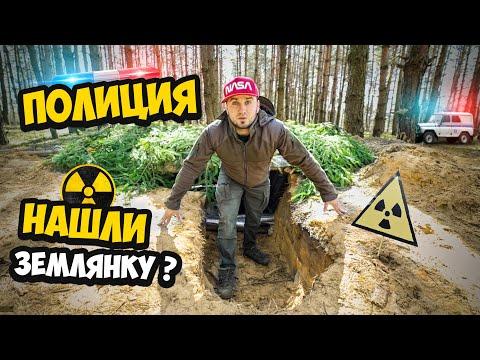 Полиция нашла землянку в Чернобыле ? продолжаю ремонт , новая печка в землянке выживание 24 часа