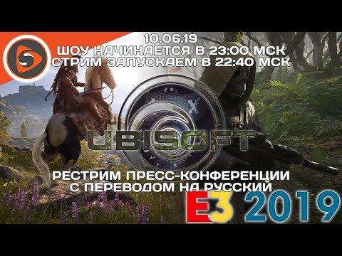 Пресс-конференция Ubisoft на