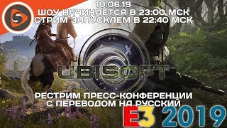 Пресс-конференция Ubisoft на E3 2019. Рестрим с переводом