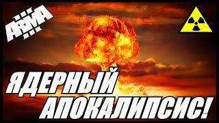 ⚠️ Arma 3 Altis Life: ЯДЕРНЫЙ АПОКАЛИПСИС!