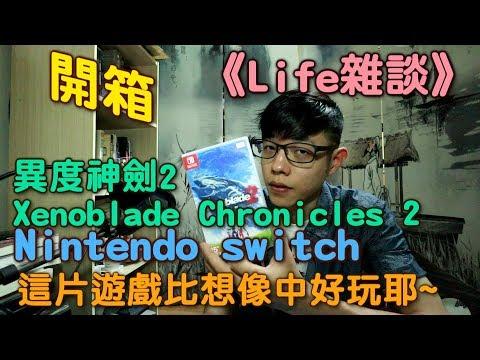 《Life雜談》【開箱】異度神劍2 Xenoblade Chronicles 2 這片遊戲比想像中 ...