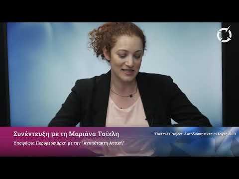 Η Μαριάνα Τσίχλη, υποψήφια Περιφερειάρχης Αττικής, στο TPP.