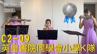 Publication Date: 2020-07-20 | Video Title: 2020 THMC C2 09 英皇書院同學會小學K隊 EL