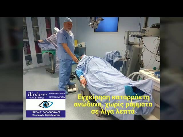 Εγχείρηση καταρράκτη σε λίγα λεπτά- Βασίλης Παπαδόπουλος, Χειρουργός Οφθαλμίατρος