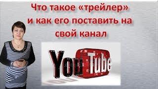 Что такое трейлер для YouTube канала
