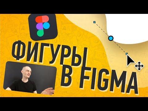 Как Создавать Векторные Формы в Figma...