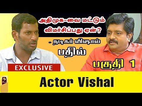 Agni Parichai: அதிமுக-வை மட்டும் விமர்சிப்பது ஏன்? நடிகர் விஷால் பதில் | Vishal | Part 1 | 06/12/17
