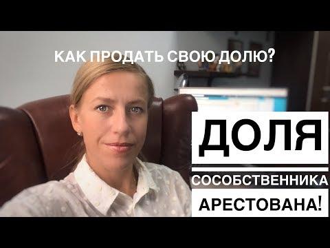 Как продать СВОЮ ДОЛЮ, если ДОЛЯ СОСОБСТВЕННИКА арестована?// РАЗБОР.