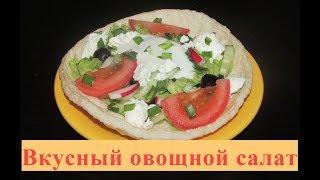 Вкусный овощной салат с интересной подачей - скучно не будет!