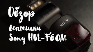 Обзор вспышки Sony HVL F60M