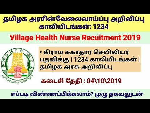 Tamilnadu Village Health Nurse Posts Total Vacancies1234