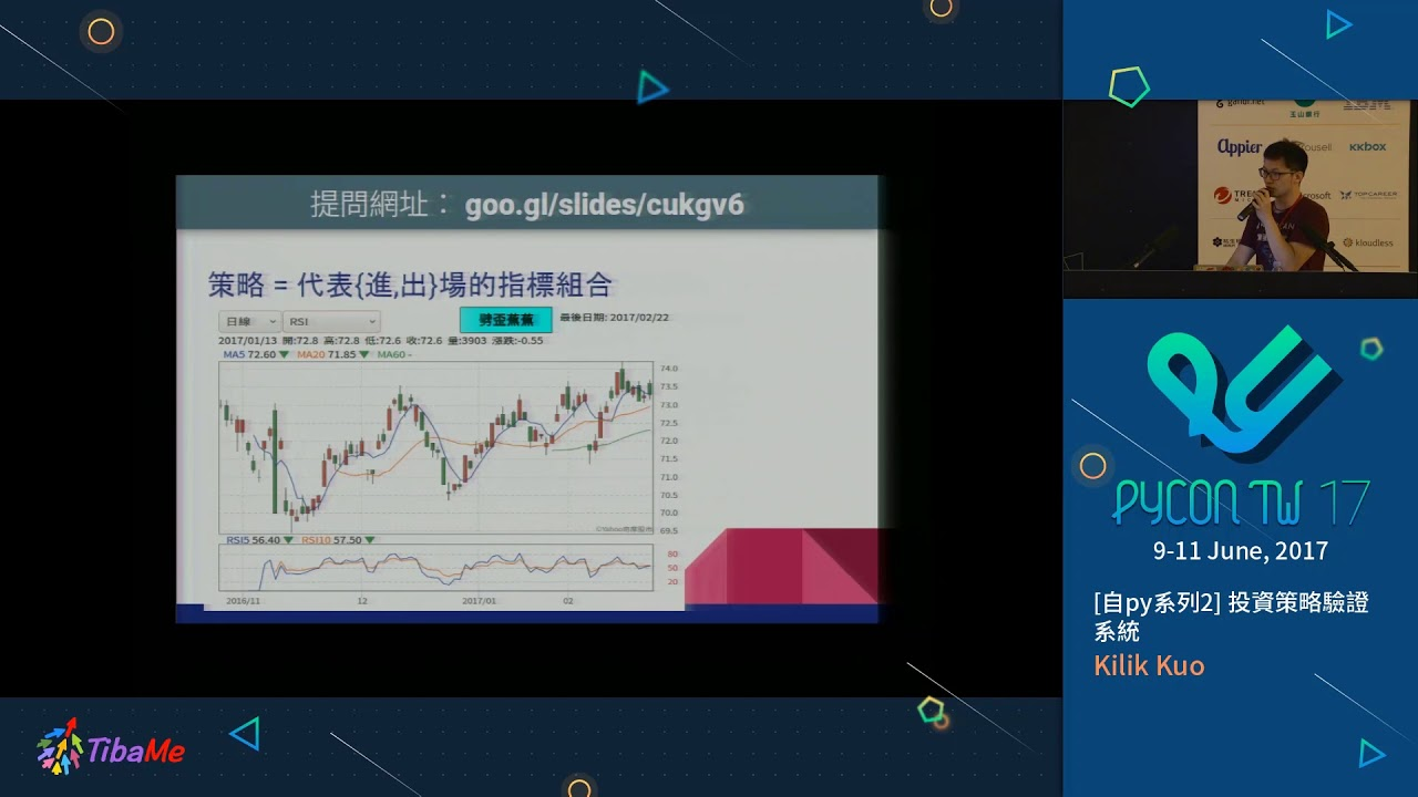 Image from [自py系列2] 投資策略驗證系統 – Kilik Kuo – PyCon Taiwan 2017
