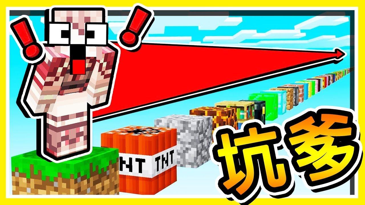 Minecraft 世界上最簡單【跑酷地圖】😂 !! 超崩潰❤ 去他喵的#&^$T&%#(@ !!   全字幕