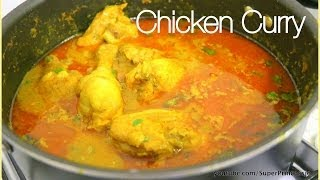 Indian Chicken Curry Recipe | Spicy Indian Delicacy