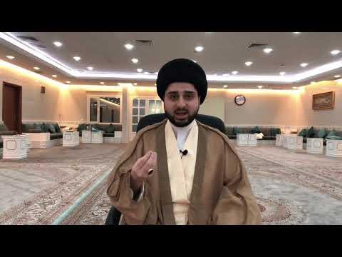صلاة العيد في البيت - سيد حسين شبر