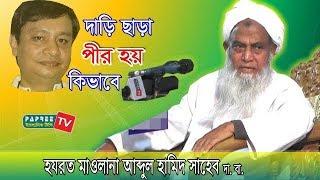 দাড়ি ছাড়া পীর হয় কিভাবে Maulana Abdul Hamid (পীর সাহেব মধুপুর ) Bangla Waz 2018